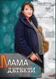 мама-детектив акт