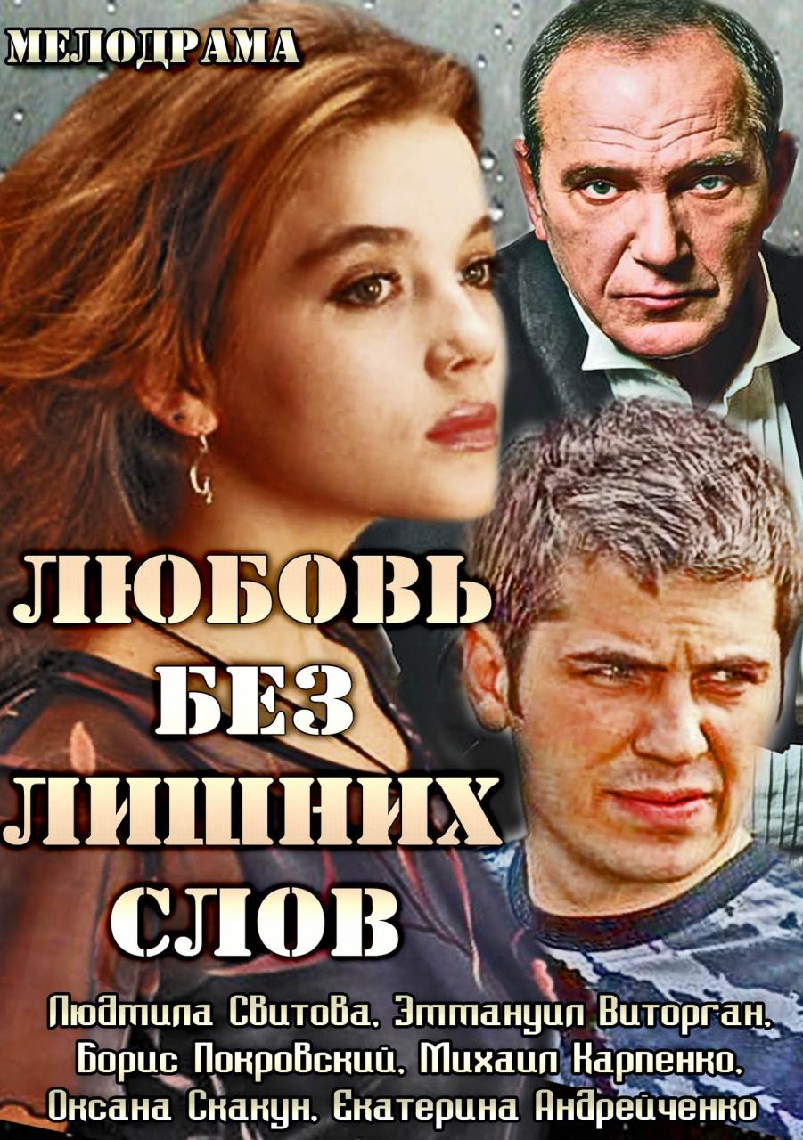 «Смотреть Фильмы-сериалы Онлайн Русские Мелодрамы» — 2005